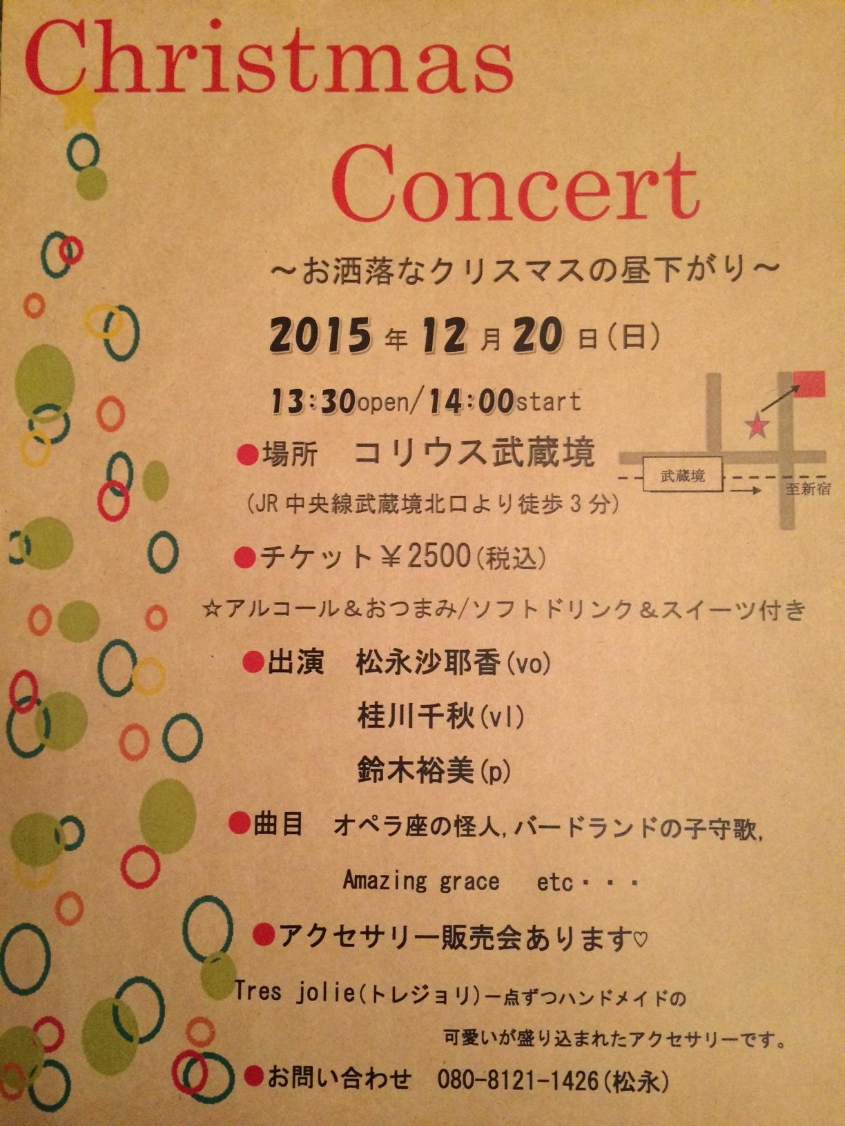 ChristmasConcert〜お洒落なクリスマスの昼下がり〜 2015:12:20