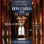 ドン・カルロ オペラコンサート