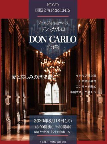 【2020/8/18】KONO国際交流Presents ≪ドン・カルロ≫@調布たづくり くすのきホール(調布)