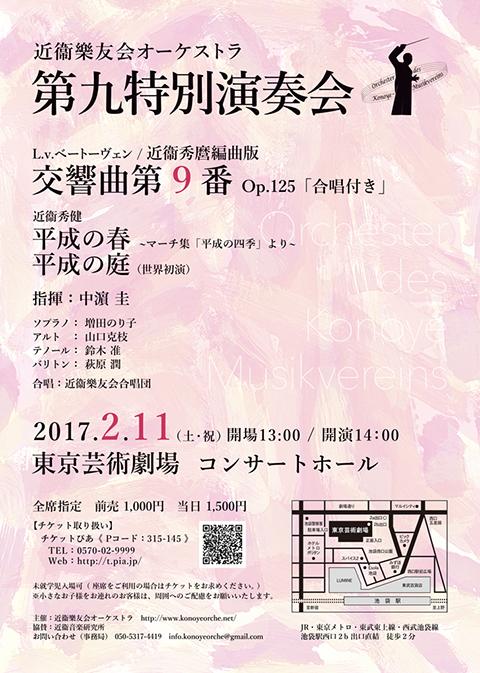 【2017/02/11】近衞樂友会オーケストラ 第九特別演奏会@池袋