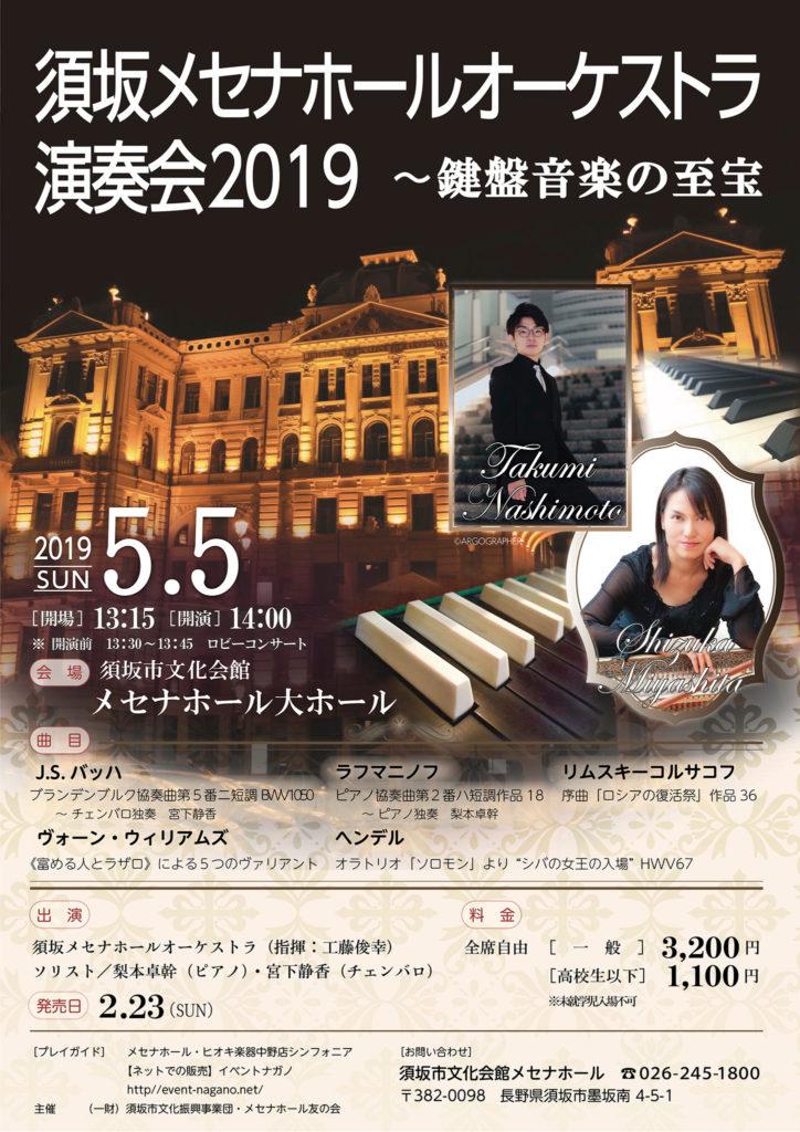須坂メセナホールオーケストラ演奏会2019表