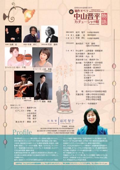 nakayamashinpei_opera2019_1