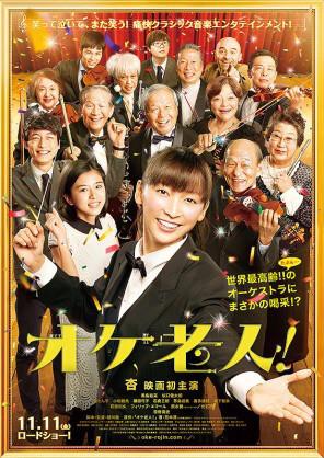 オケ老人_映画