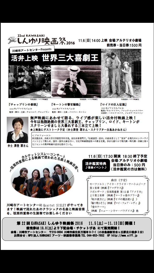 【2016/11/06】しんゆり映画祭2016@新百合ヶ丘
