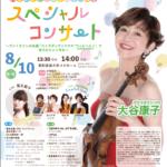大谷康子おおたにやすこがこどもたちに贈おくる「スペシャルコンサート」