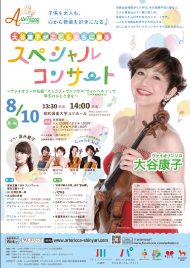 【2020/8/10】大谷康子がこどもたちに贈る「スペシャルコンサート」@昭和音楽大学ユリホール(新百合ヶ丘)