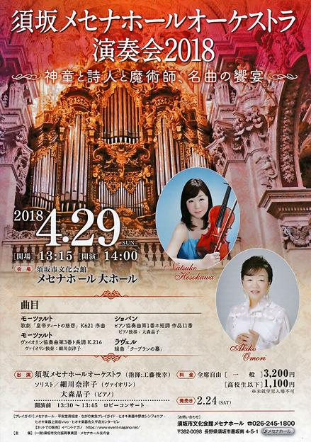 【2018/4/29】須坂メセナホールオーケストラ演奏会@須坂市(長野)